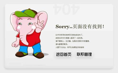 404错误,没有找到页面